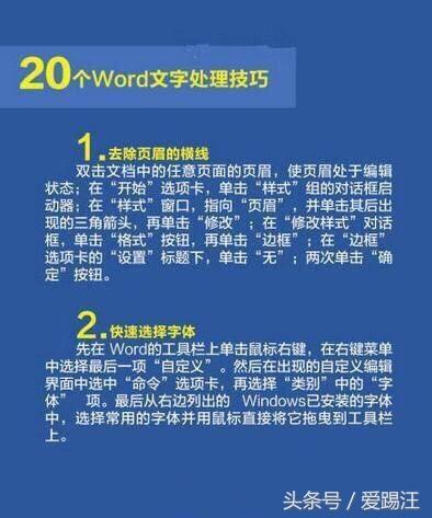 必须掌握的20个word文字处理技巧 上班族学生党专用!