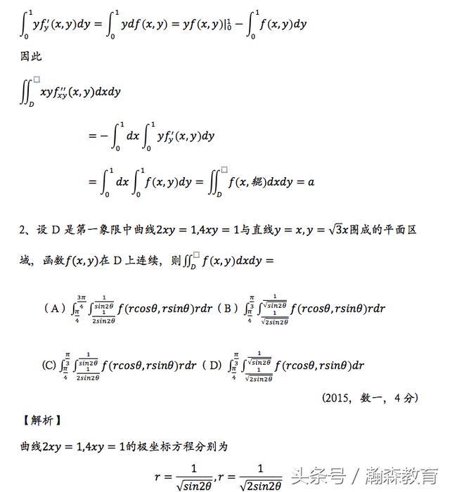 2018考研数学知识难点与真题解析:二重积分计算