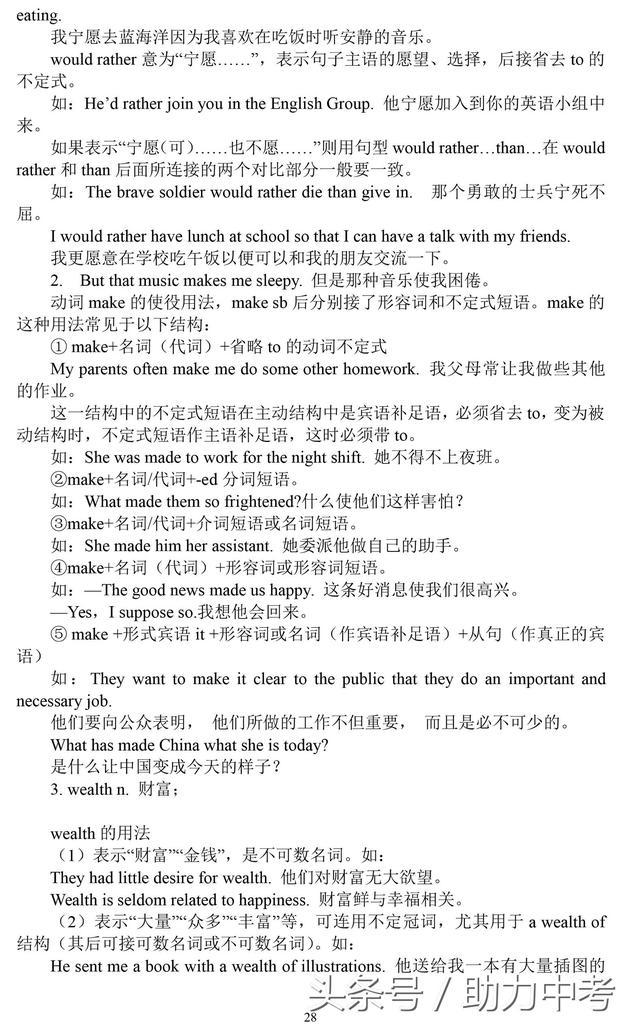 新人教版九年级英语(全一册)知识点