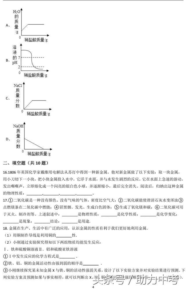 浙教版九年级上科学期中复习试卷
