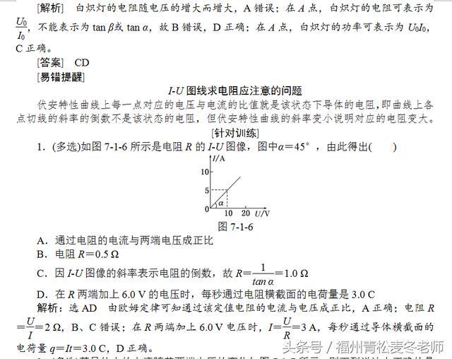 高二物理选修 3-1第三章恒定电流复习