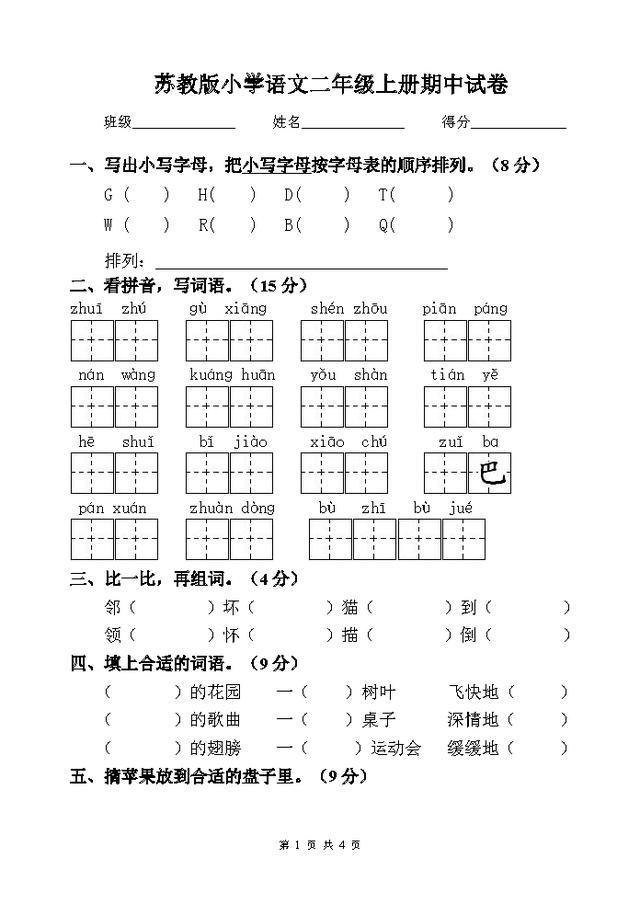 2017-2018年苏教版二年级语文上册期中试题