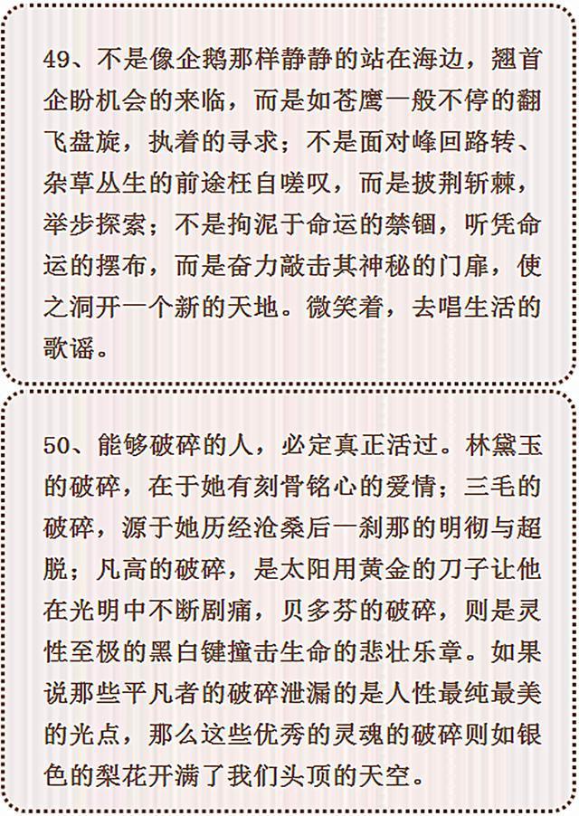 初中语文作文素材精选50条!万能作文开头