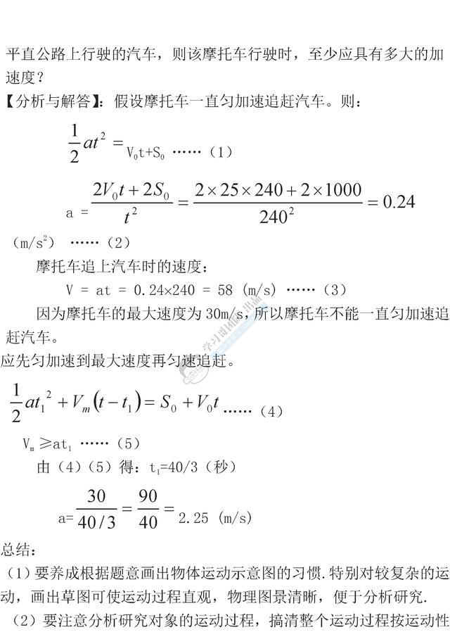 高中物理必考知识清单|期中考试必备!