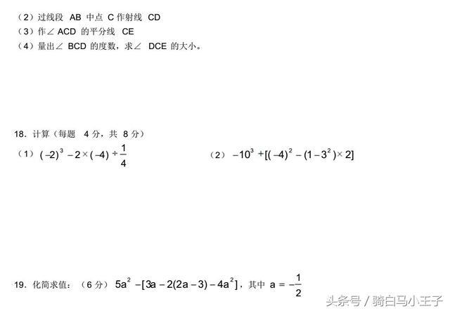 新人教版七年级数学上册期末考试题集(含答案)