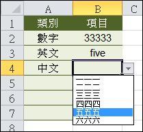 Excel设计多层级下拉式选单的小技巧
