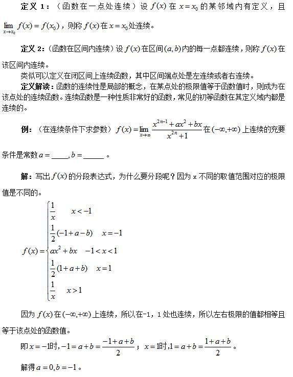 2018考研数学:连续函数考点大总结