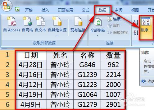 Excel中如何对多列数据进行排名?