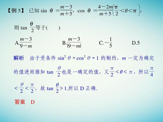 融会贯通10大解题技法,又快又准解决高考数学客观题