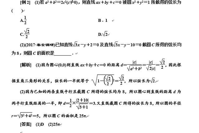 高中数学必修二直线与圆、圆与圆的位置关系