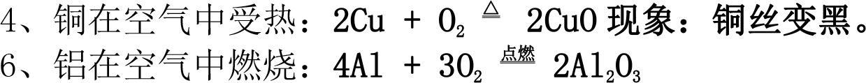 初中化学重要方程式及反应现象