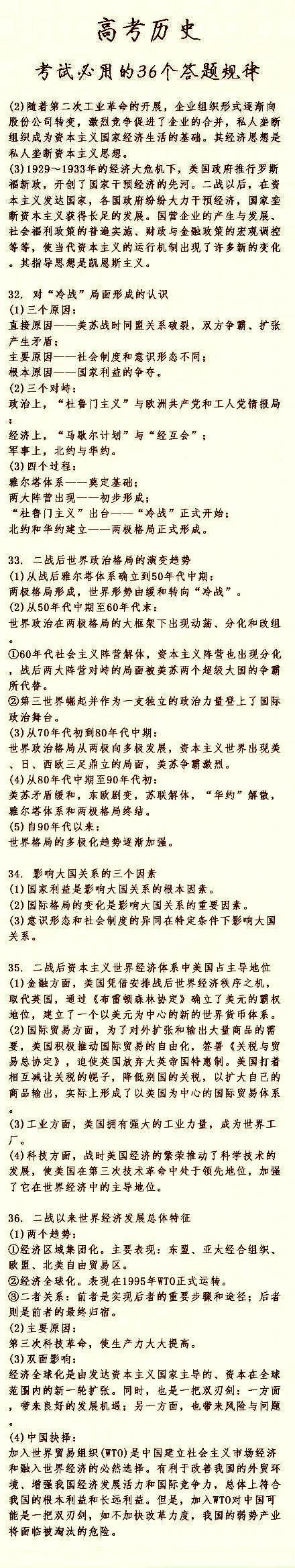 历史老师豪言:高考必考的36个知识点,掌握好助你考试多拿20分!