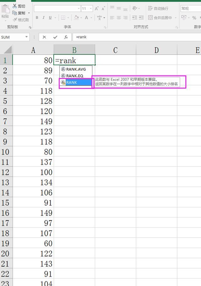 怎样在Excel中用函数给成绩排名?