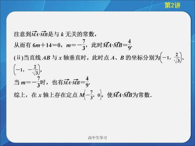 掌握高中数学这11个答题模板