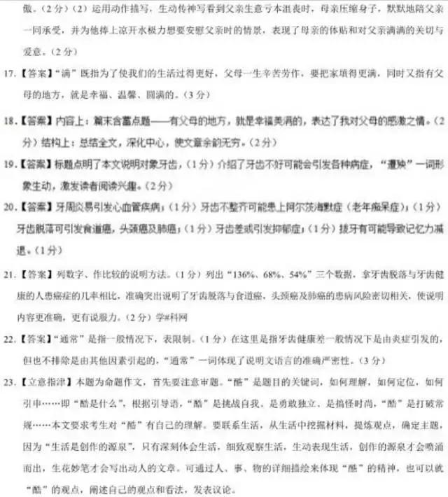 初三语文丨2017-2018年上学期期中卷(附答案)