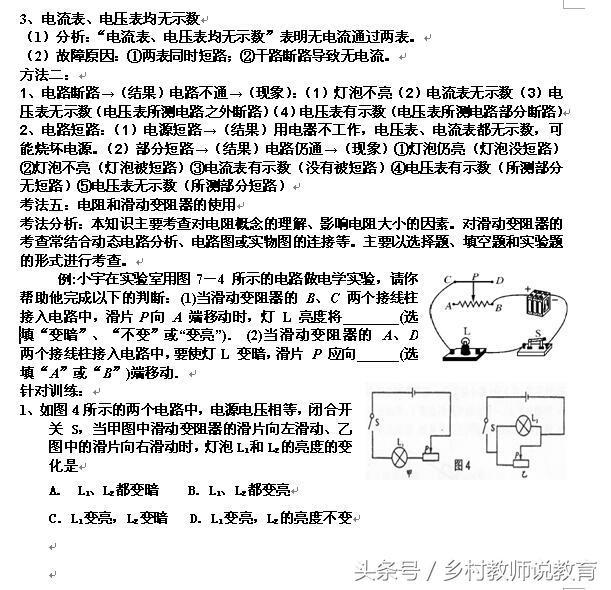 人教版九年级物理第十五十六章电流电路电压电阻复习学案