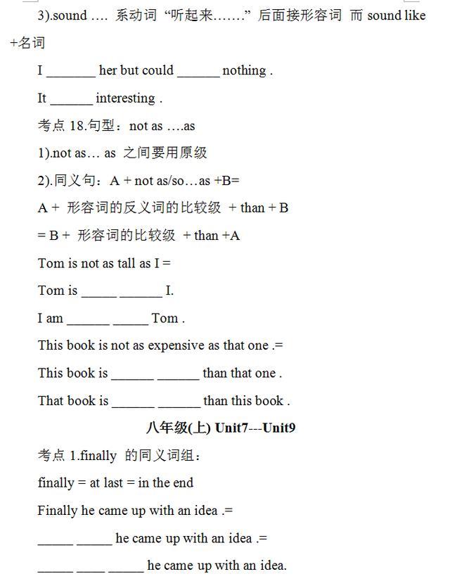 """7-9年级英语上下册""""考点""""精讲"""