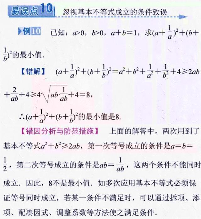 高中数学最易错题目10道