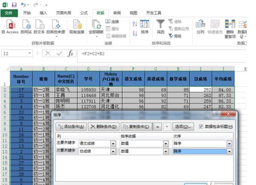 EXCEL表格中如何多条件筛选?
