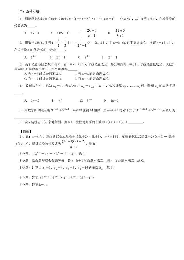 高中数学归纳法解题详述