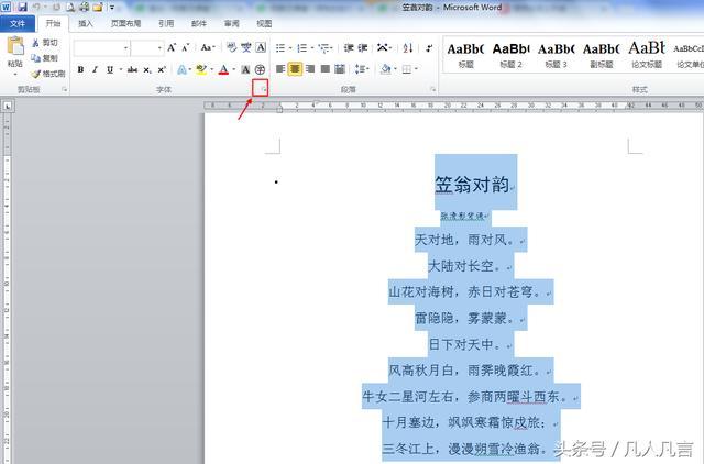 Word中怎样调整字符间距?