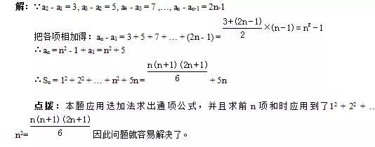 高中数学|求数列前n项和的7种方法