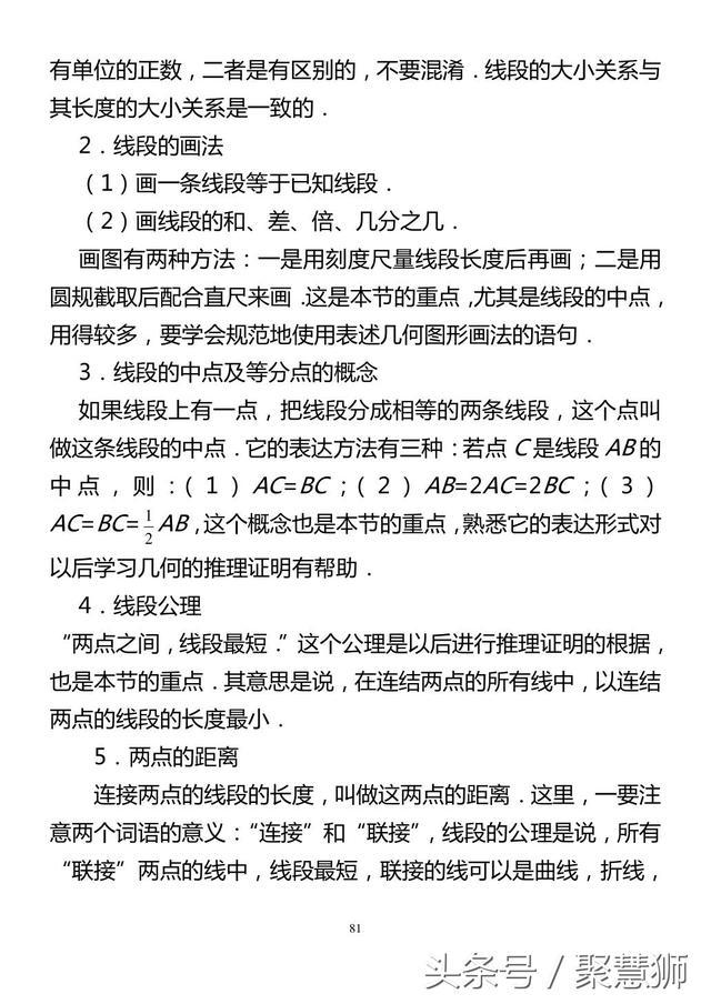 初一几何辅导培训机构辅导班讲义1:考点扫描+名师精讲+中考典例