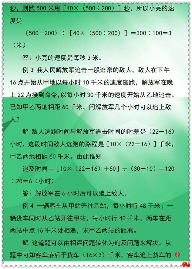 """小学数学12道""""经典易错""""应用题"""