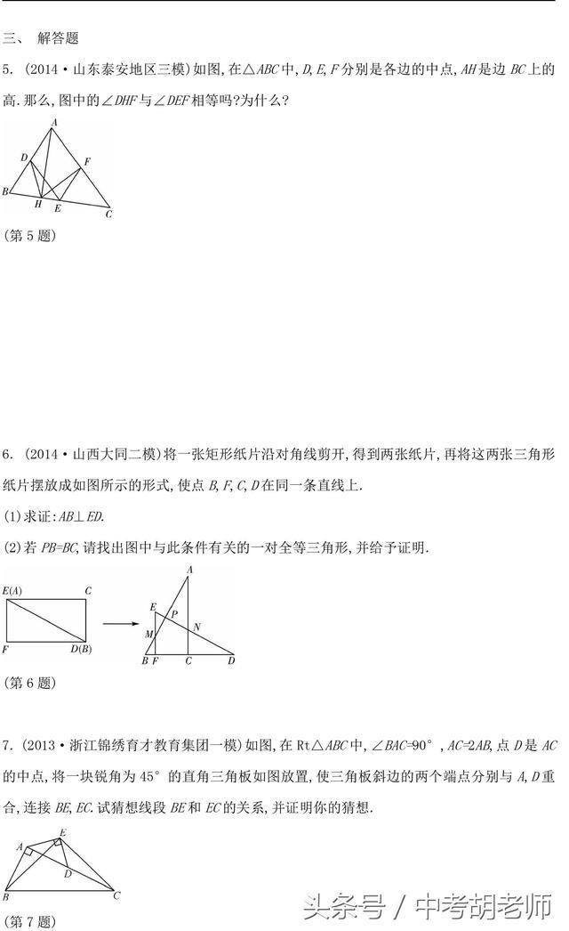中考数学常考等三角形易错点解析