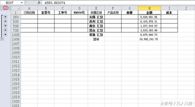 Excel中怎样分类汇总?