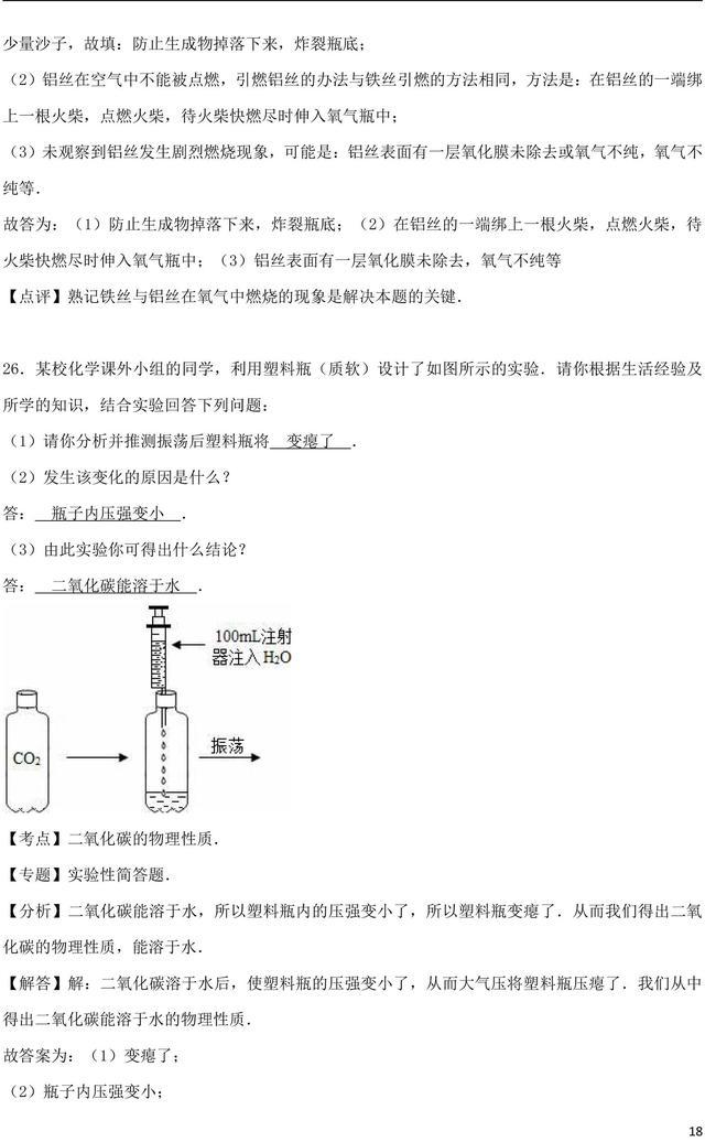 中考化学总复习空气专题训练含解析