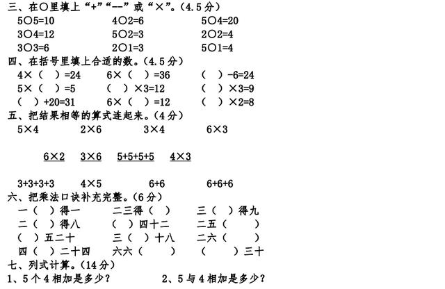 二年级上册数学《表内乘法》专项训练