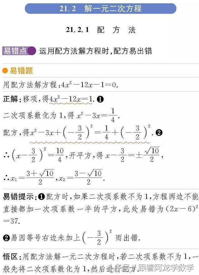 初中九年级数学上册易错题整理归纳
