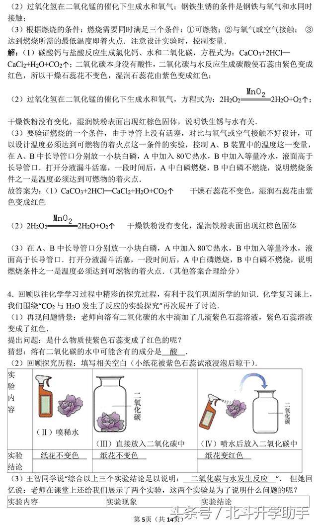 九年级化学上册化学实验探究专题复习及解析