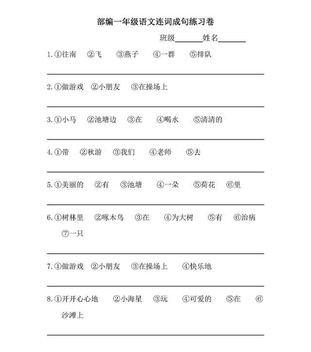 """小学低年级连词成句练习(含答案)附""""连词成句""""秘诀"""""""