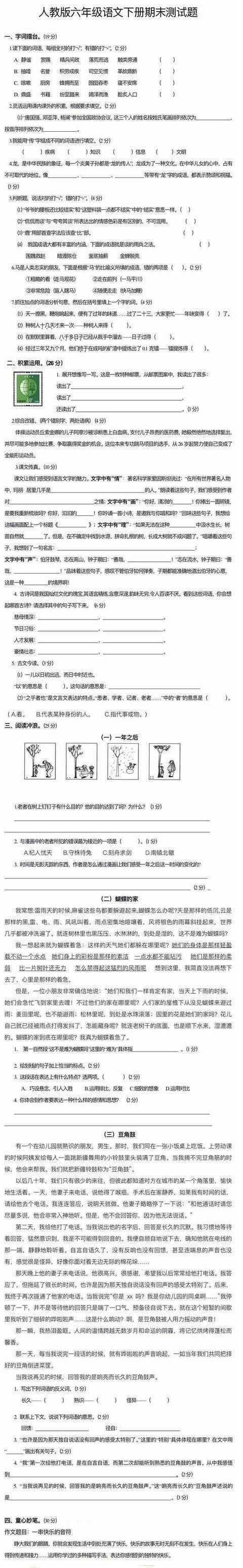 部编版:小学2至6年级语文期末卷
