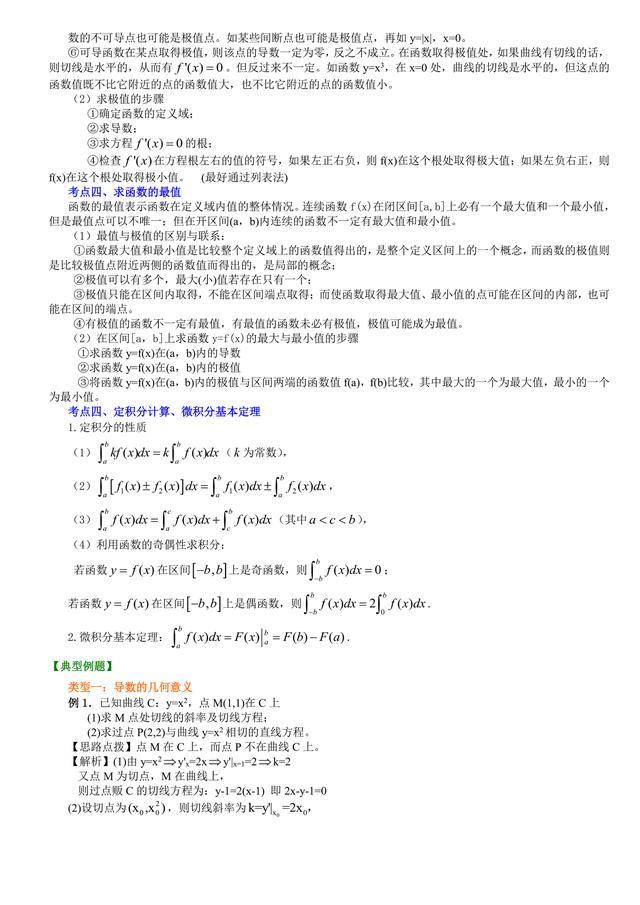 高中数学高考冲刺:导数与函数的综合
