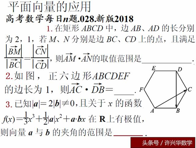 高考数学系列训练|平面向量的简单应用