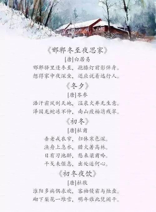 小学生必背27首关于冬的古诗