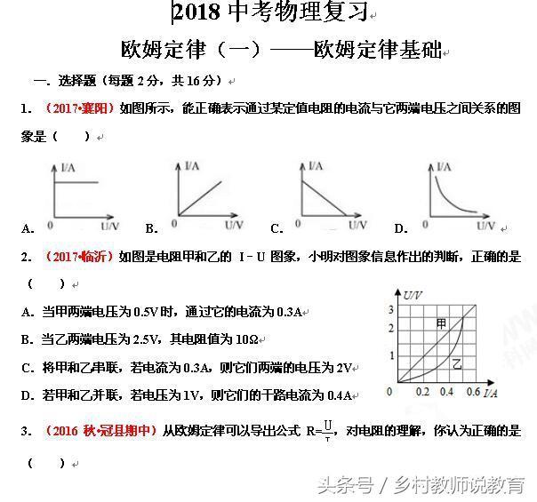 2018中考物理复习 欧姆定律(一)——欧姆定律基础