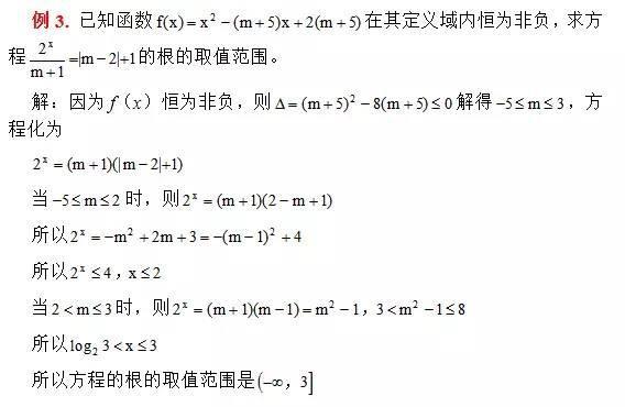 """整理高中""""函数""""必考知识点及常见题型"""
