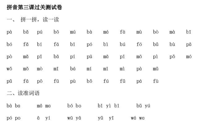 一年级上册 拼音 分课练习