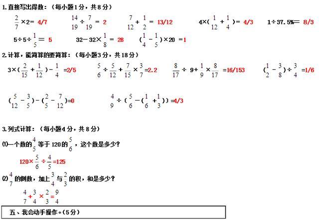 1~6年级数学期末试卷