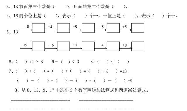 一年级数学上册期末考试:重难点复习