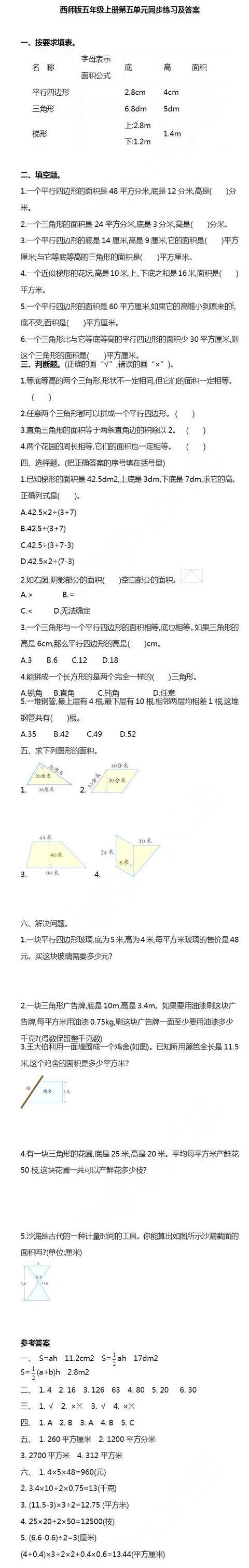 1-6年级数学第五单元测试附答案丨西师版
