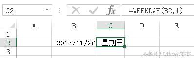 Office小技巧-Excel表格中五种常用的日期与时间函数