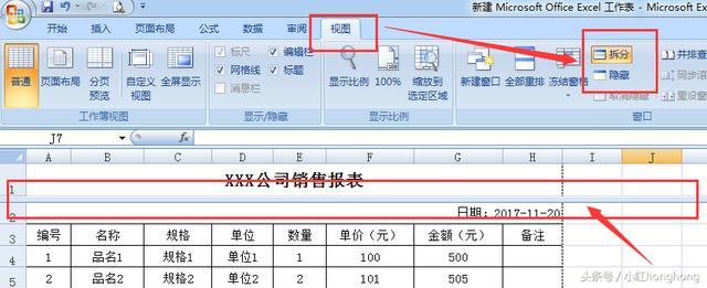 在Excel中,冻结首行用的比较多,冻结N行你知道怎样做吗