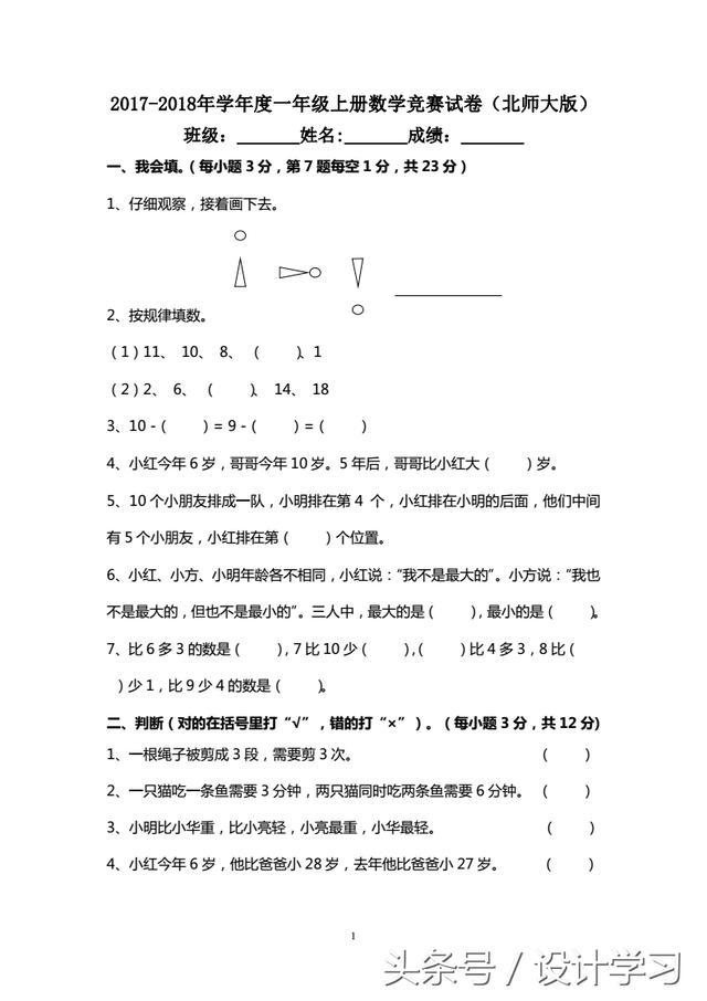 2017-2018学年度一年级上册数学竞赛试题(北师大版)