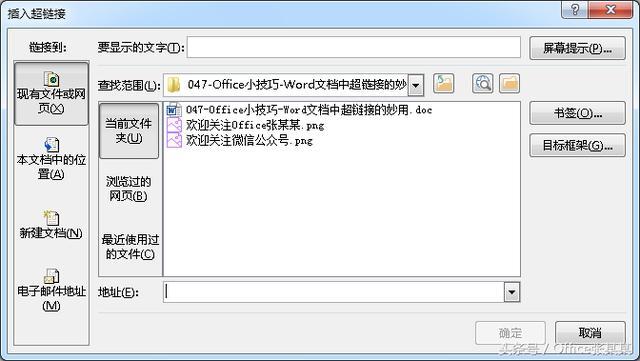 Office小技巧-Word文档中超链接的妙用