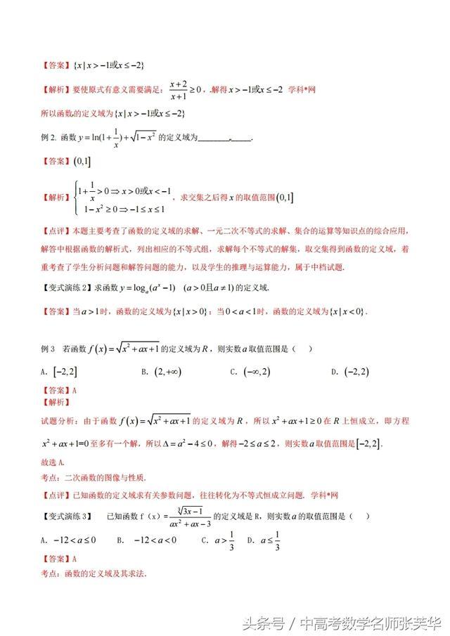 2018年高考数学万能解题模板